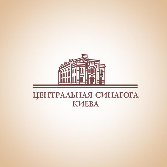 עיצוב לוגו לבית כנסת בקייב