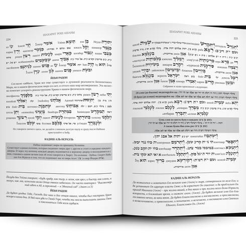 עימוד סידור ב2 שפות
