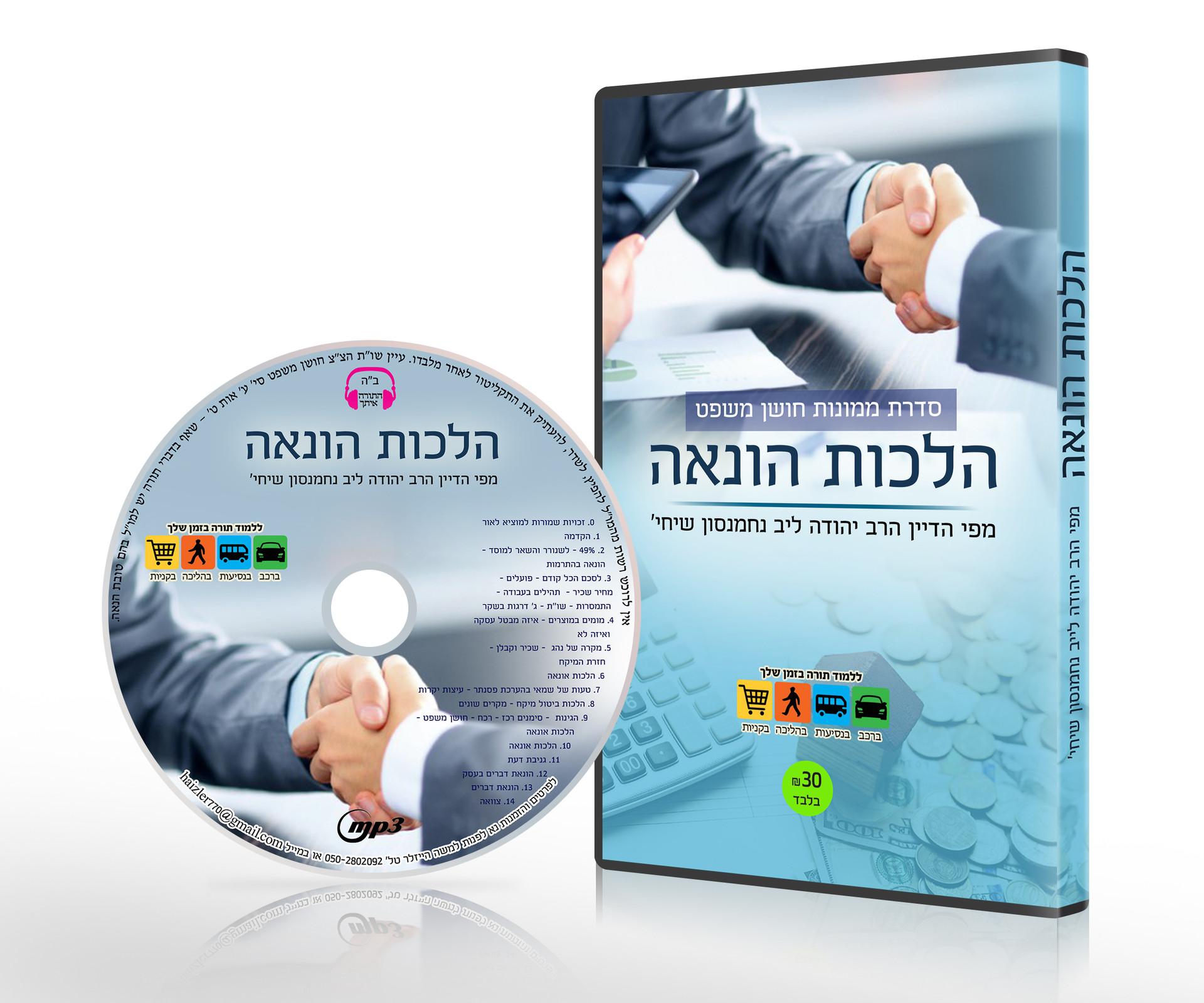 עיצוב דיסק DVD