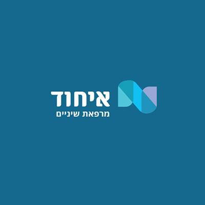 עיצוב לוגו מרפאת שיניים