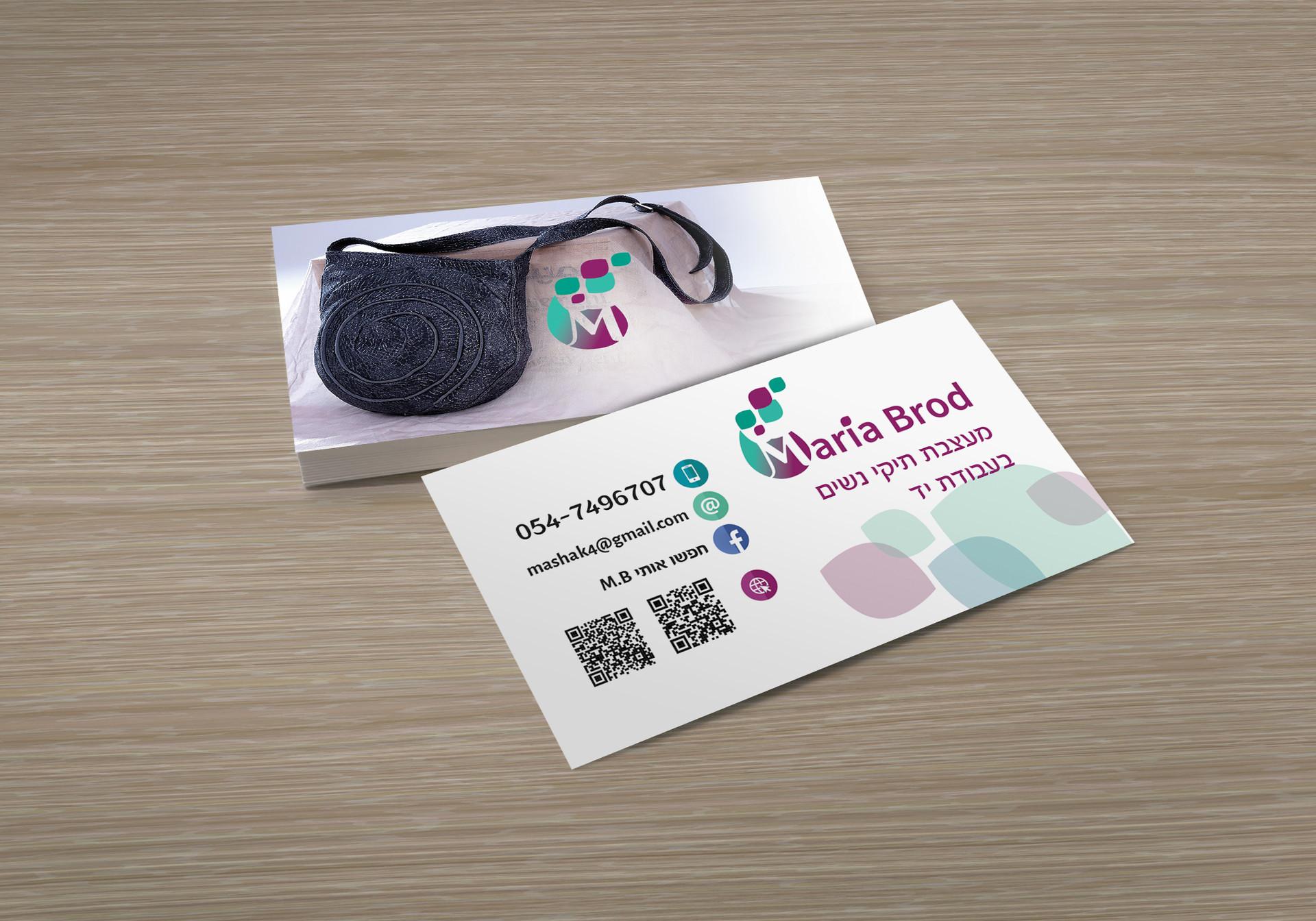 מיתוג, עיצוב כרטיס ביקור