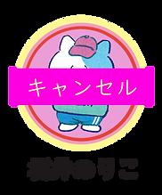 梶井のりこ2.png