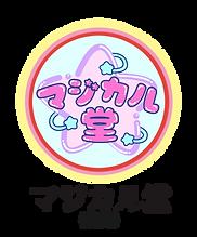 マジカル堂.png