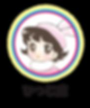 ひつじ座.png