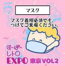 東京VOL2etc6.jpg