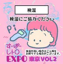 東京VOL2etc4.jpg