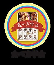 食べ方学会.png