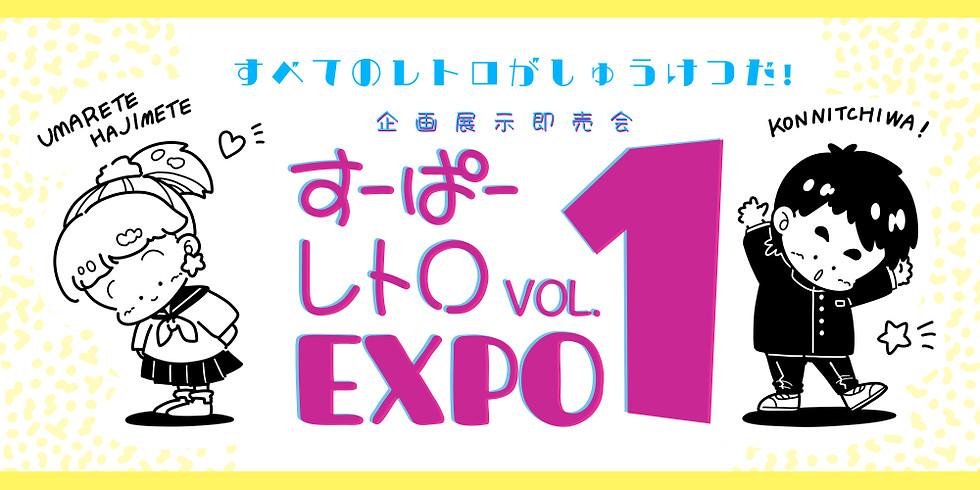すーぱーレトロEXPO vol.1