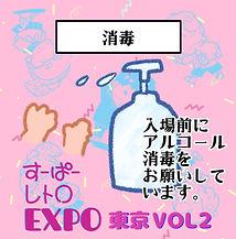 東京VOL2etc3.jpg