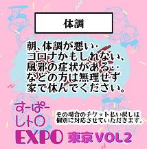 東京VOL2etc5.jpg