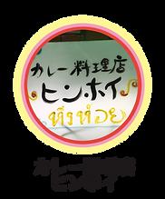 カレー料理店ヒンホイ.png