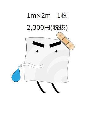 雨漏りうける君 1m×2m 1枚 (税抜)