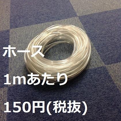 ホース 1mあたり(税抜)