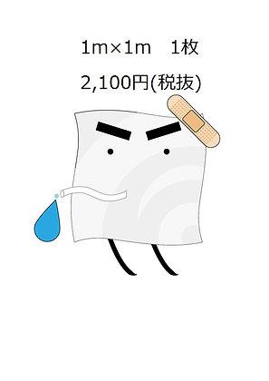 雨漏りうける君 1m×1m 1枚(税抜)