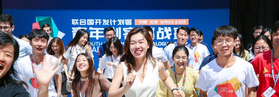 China National Dialogue 2019