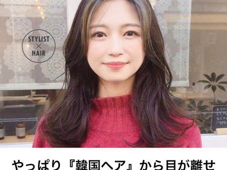 京都韓国ヘア・京都韓国美容室 sopoong