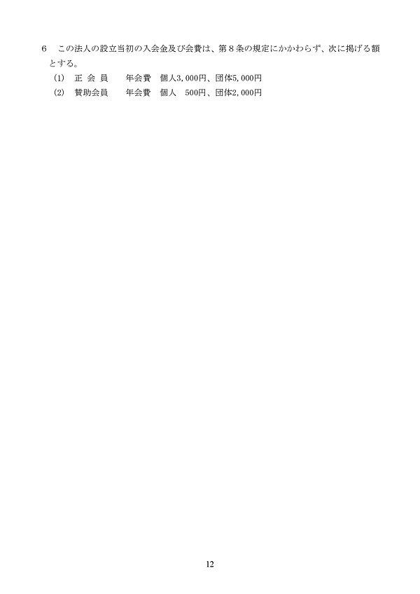 定款(NPO晴れ)_page-0012.jpg