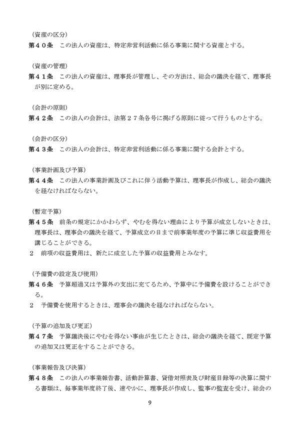 定款(NPO晴れ)_page-0009.jpg