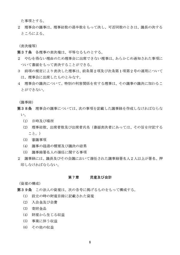 定款(NPO晴れ)_page-0008.jpg
