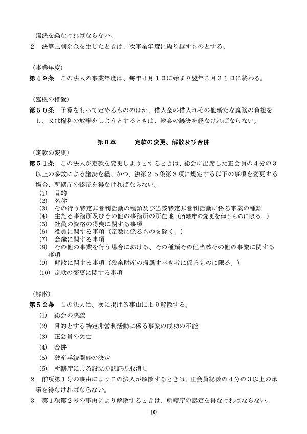 定款(NPO晴れ)_page-0010.jpg