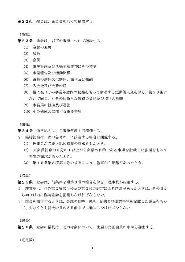 定款(NPO晴れ)_page-0005.jpg