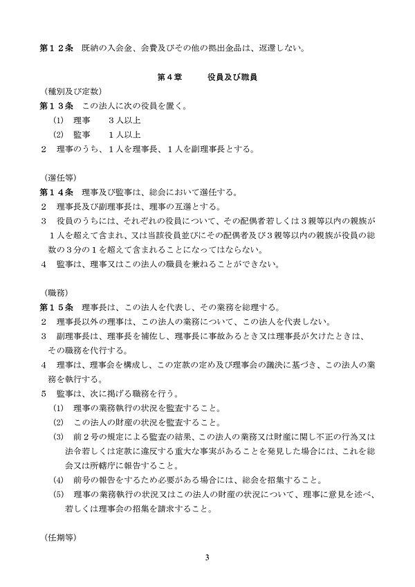 定款(NPO晴れ)_page-0003.jpg