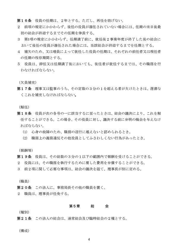 定款(NPO晴れ)_page-0004.jpg