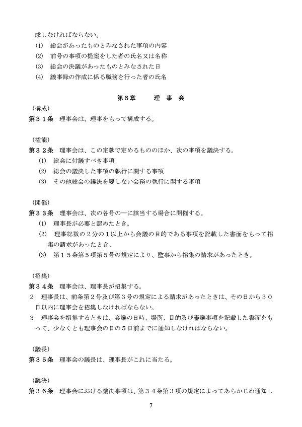 定款(NPO晴れ)_page-0007.jpg