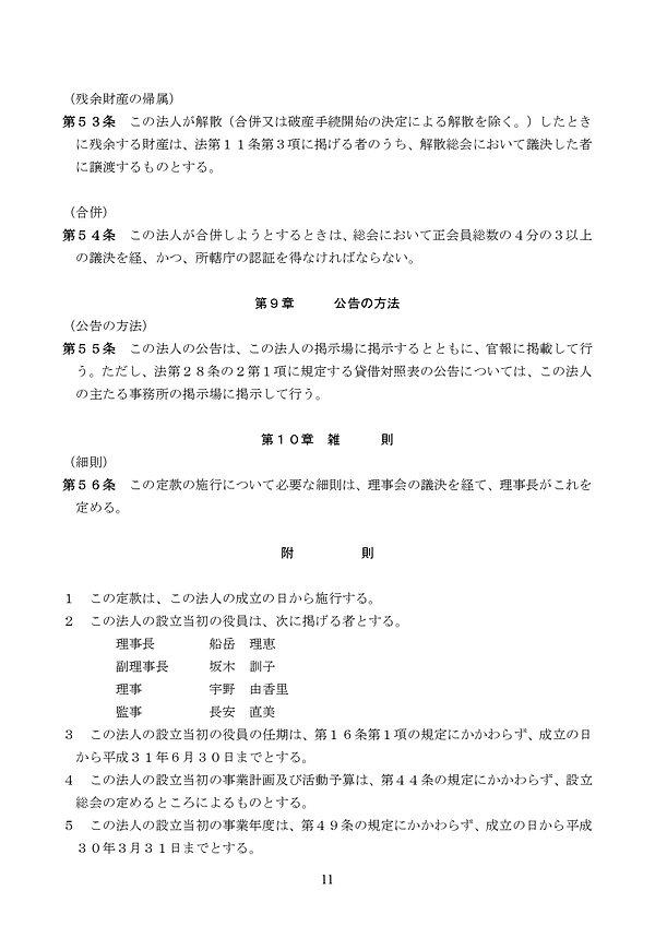 定款(NPO晴れ)_page-0011.jpg