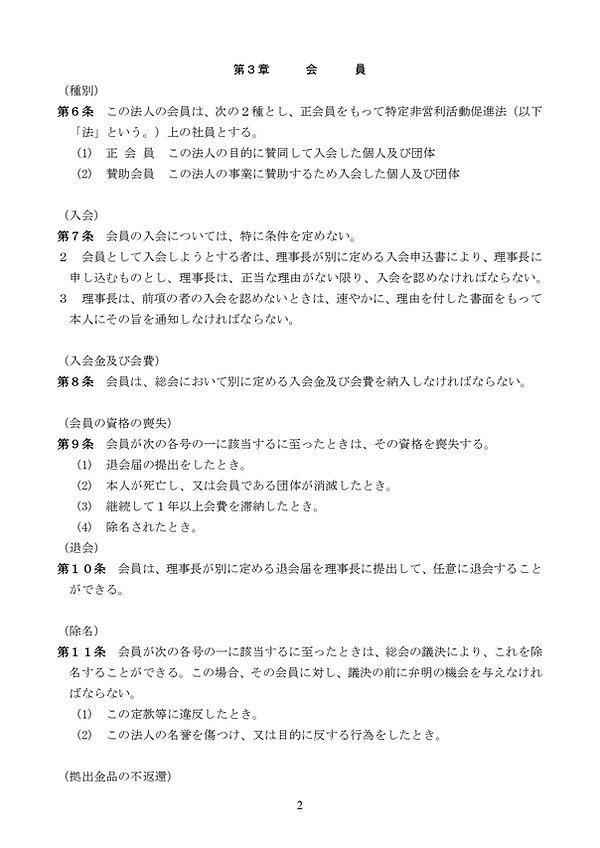 定款(NPO晴れ)_page-0002.jpg