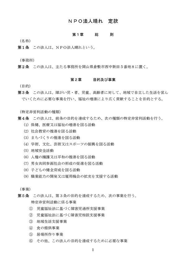 定款(NPO晴れ)_page-0001.jpg