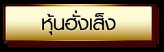 Aung Seng.png
