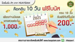 Banner-Login-10-day