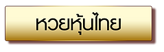 ThaiSet.png