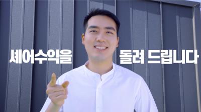 셰어라운드_홍보영상_FULL-1-4K.mp4 - 00.10.110.png