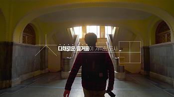 2020대전시홍보영상-최종본-200103.mp4 - 01.35.628.p