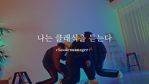 CLASSIC MANAGER ALL.00_01_45_10.Still024