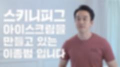 스키니피그_대표인터뷰_이종범2.mp4 - 00.11.928.png