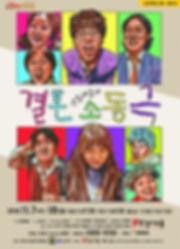 체홉 포스터2 최종!!(폰트).jpg