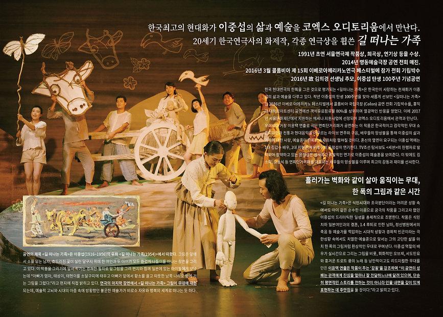 2017코엑스길떠나는가족_전단인쇄최종_페이지_2.jpg