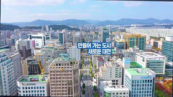2020대전시홍보영상-최종본-200103-4K.mp4 - 04.01.04