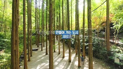 2020대전시홍보영상-최종본-200103.mp4 - 03.56.703.p