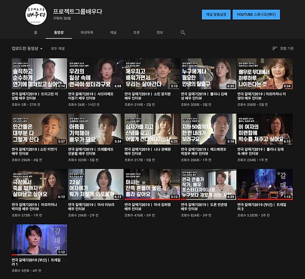 갈매기-인터뷰영상-유튜브.png