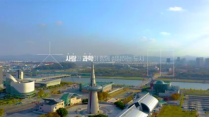 2020대전시홍보영상-최종본-200103.mp4 - 00.54.120.p