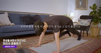 마이리얼짐-인터뷰영상02-20대남-4K.mp4 - 00.35.335.pn