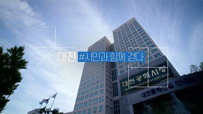 2020대전시홍보영상-최종본-200103.mp4 - 00.49.048.p