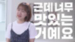 스키니피그_고객후기_이수연3.mp4 - 00.04.796_편집본.png