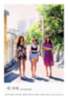 세 자매_포스터.jpg