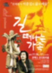 2017코엑스길떠나는가족_최종_정리_스탭배우최종2.png