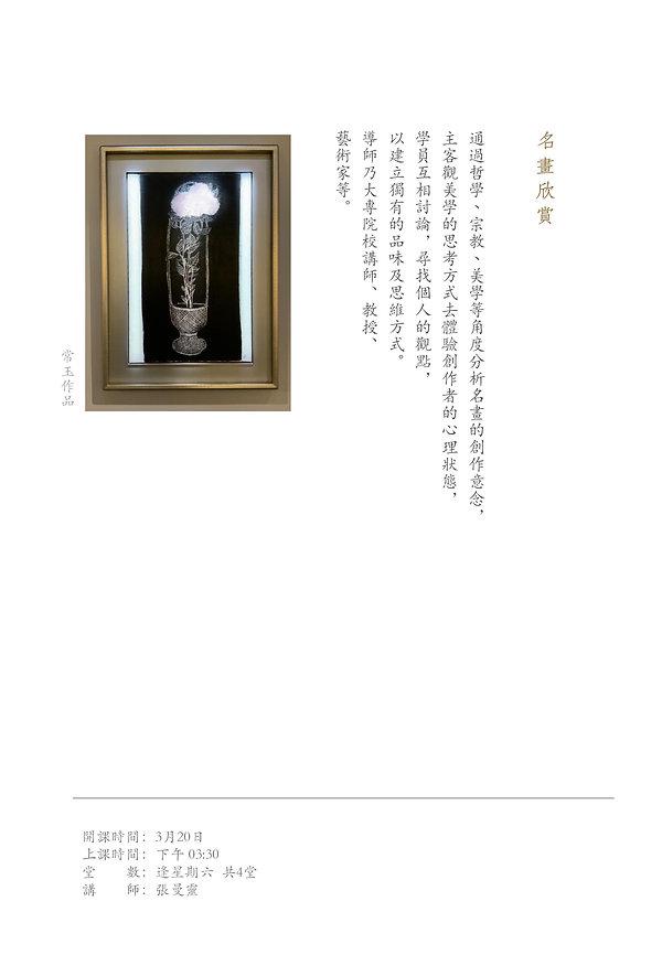 書法與戲劇美學專修課_09.jpg